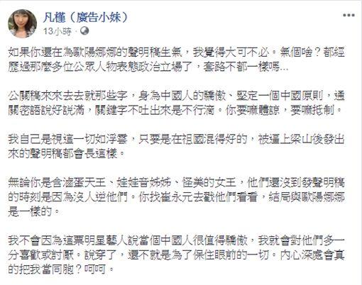 廣告小妹談歐陽娜娜/翻攝自臉書