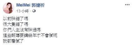 舊照頻被翻出,MeiMei郭婕祈爆氣發文。(圖/臉書)