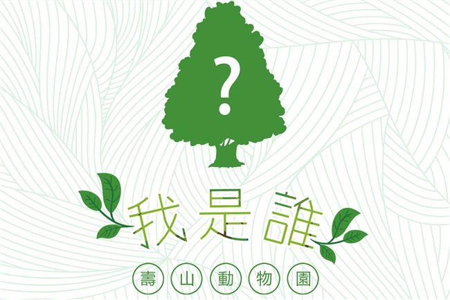 金城武第二?壽山動物園種韓國瑜樹 網轟「這裡不是北韓」