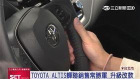 改款強調安全性能!TOYOTA ALTIS全方位升級(業配)