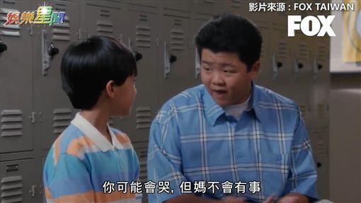 哥哥安撫弟弟心情。(圖/FOX TAIWAN 授權)