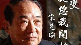 李鴻鈞,宋楚瑜,親民黨,2020,總統 圖/宋楚瑜臉書