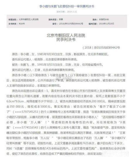 李小璐/翻攝自北京法院官網