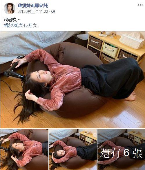 雞排妹,鄭嘉純,網友/翻攝自雞排妹臉書