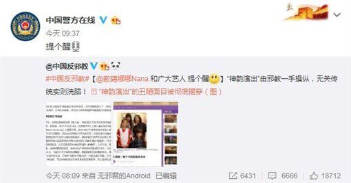 歐陽娜娜被點名邪教/翻攝自中國警方在線微博