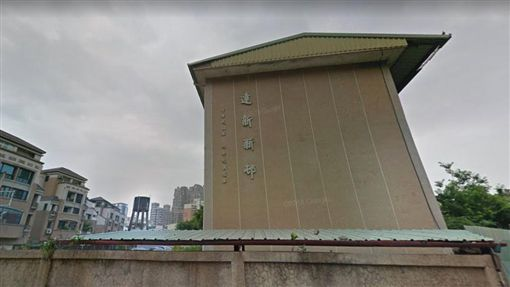 達新宿舍。(圖/翻攝自GoogleMap)
