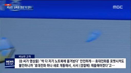 勝利,Burning Sun/翻攝自MBC NEWS