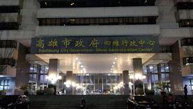 高雄市政府,四維行政中心,火警,韓國瑜,電線走火(圖/翻攝自Googlemap)