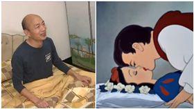 韓國瑜、白雪公主(圖/翻攝自臉書、YOUTUBE)