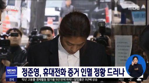 鄭俊英 圖/MBC NEWS