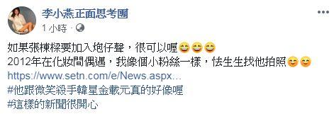 李燕 (圖/臉書)