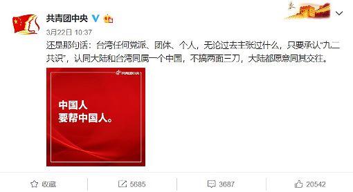 歐陽娜娜風波 中國官方表態外傳藝人歐陽娜娜將被中國封殺,多個中國官方微博22日發文說,台灣任何黨派、團體、個人,無論過去主張過什麼,只要承認「九二共識」,認同大陸和台灣同屬一個中國,大陸都願意同其交往。圖為共青團中央的微博發文。(取自微博)中央社 108年3月23日