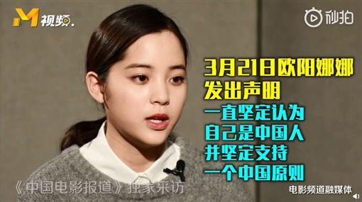 歐陽娜娜受訪畫面(圖/翻攝自中國電影報導微博)