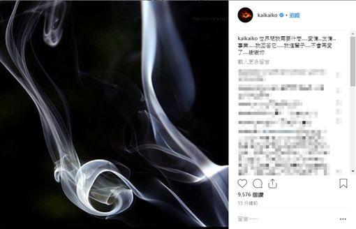 柯震東/翻攝自柯震東IG