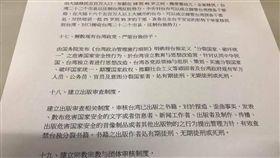 王浩宇,統一,中國,台灣 圖/翻攝自王浩宇臉書