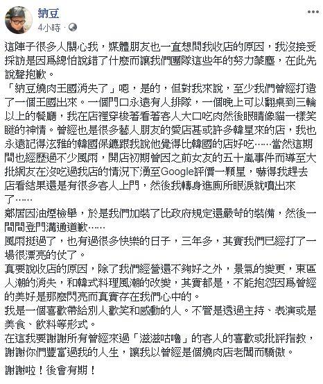 納豆 烤肉店 滋滋咕嚕 (圖/臉書)