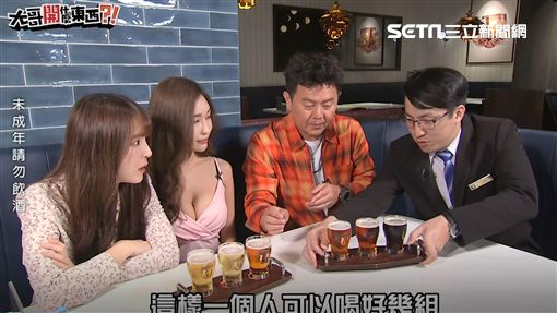 綜藝大哥庹宗康相約兩位女神元元、黃上晏在餐酒館碰面。餐酒館店長推出6種不同風味的德式啤酒。