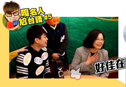 蔡阿嘎,總統,影片,蔡英文,YouTube 圖/翻攝自YouTube