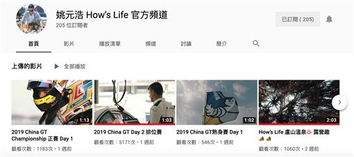 姚元浩官方頻道圖/翻攝自YouTube