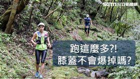 跑步,關節,退化,台南市立安南醫院,骨科,方啟榮,膝蓋 圖/安南醫院方啟榮醫師提供