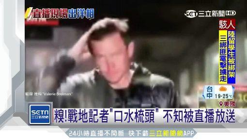 糗!戰地記者「口水梳頭」  不知被直播放送