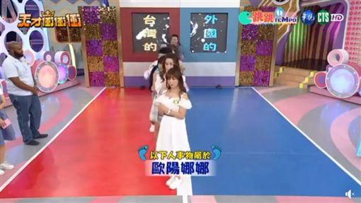 歐陽娜娜,綜藝節目《天才衝衝衝》(圖/翻攝自半調子文青臉書專頁)
