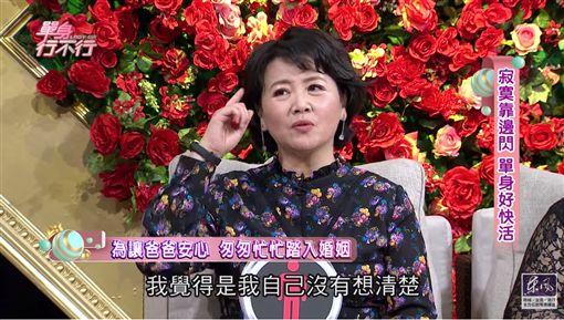 王娟上《單身行不行》 圖/翻攝自YouTube