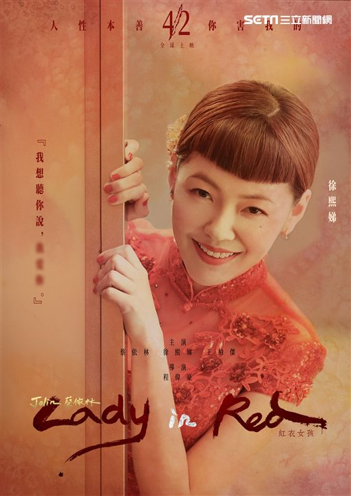 蔡依林《紅衣女孩》MV首曝光。(圖/索尼提供)