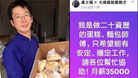 拍扁麵包師傅黃士福 (圖翻攝自黃士福與《只是堵藍》臉書)