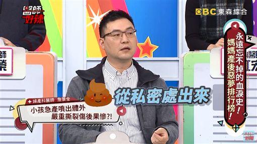 醫師好辣 (圖YT)