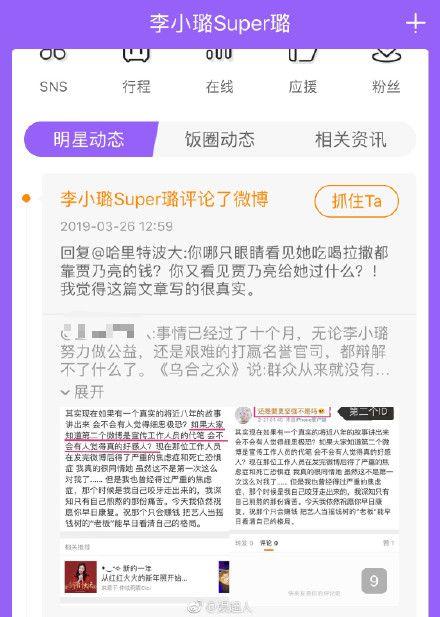 李小璐在微博狠酸賈乃亮。(圖/微博)