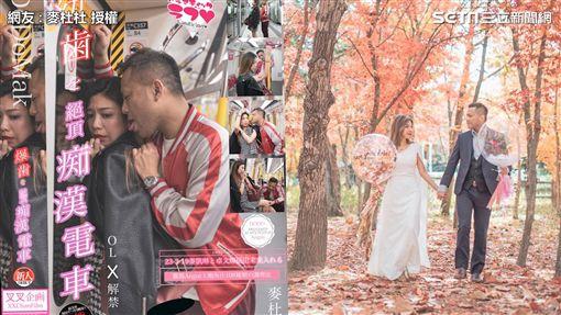 香港新人拍「電車癡漢」主題婚禮影片。(圖/網友麥杜杜臉書授權提供)