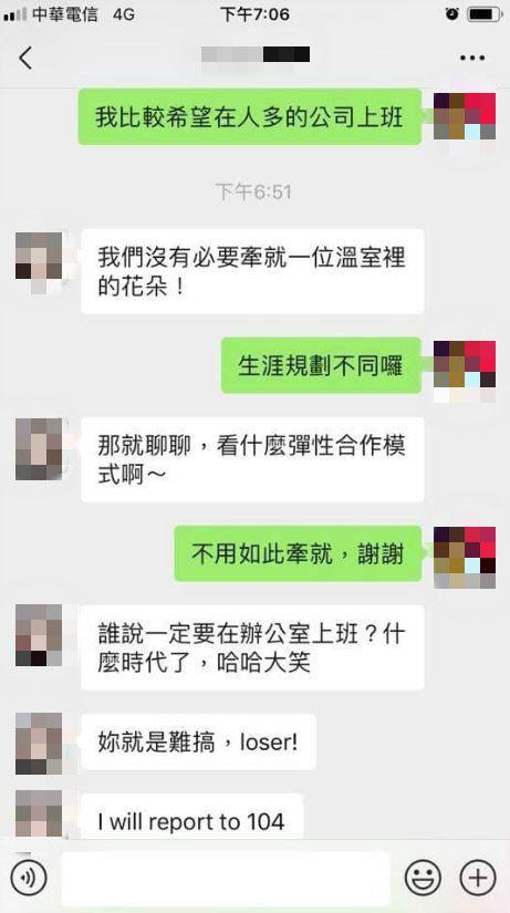 面試,履歷,主管,通訊軟體,爆怨公社 圖/翻攝自臉書爆怨公社
