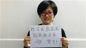 中國大陸,危志立,鄭楚然,共產黨,消失(圖/翻攝自臉書)