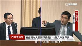 ▲國民黨立委許毓仁對陸委會官員暴氣。(圖/翻攝自國會頻道)