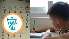 是小孩理解能力有問題,還是題目太奇怪呢?一名媽媽日前分享孩子作業本的題目,要求孩子寫出相反的字(意指:反義字),結果她的孩子真的寫出「相反字」,讓她哭笑不得說:「說真的…她寫的也沒錯!」(組圖/翻攝自小一聯盟、Pixabay)