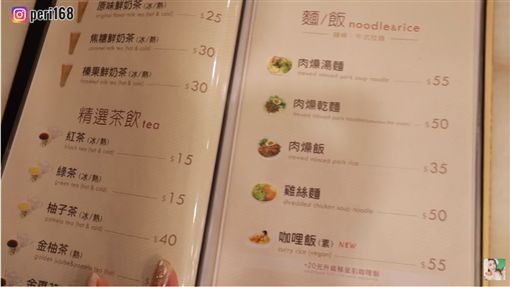 「帝寶咖啡廳」驚人價格曝光 牛肉麵、知名冰淇淋隨便吃圖/翻攝自百變沛莉 Peri YouTubehttps://www.youtube.com/watch?v=LxKCqVtxuRc