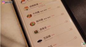 「帝寶咖啡廳」驚人價格曝光 牛肉麵、知名冰淇淋隨便吃 圖/翻攝自百變沛莉 Peri YouTube https://www.youtube.com/watch?v=LxKCqVtxuRc