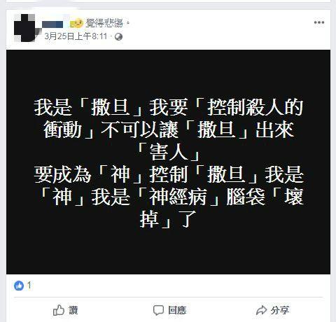 台鐵,松山車站,輔導長,鄭捷