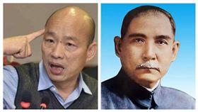 韓國瑜與國父組合圖