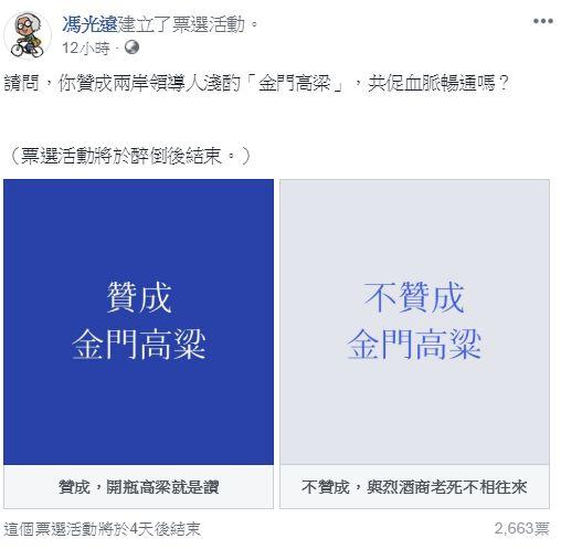 馮光遠臉書