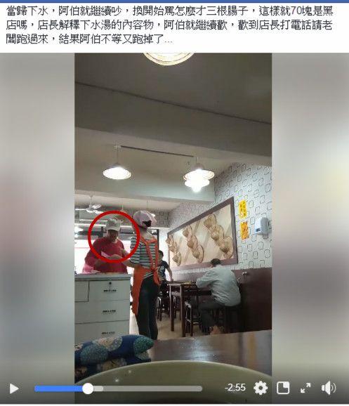 爆料公社,當歸鴨,下水湯,台北市,消費糾紛
