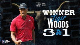 ▲伍茲以贏3洞剩1洞拿下分組預賽首勝。(圖/翻攝自PGA TOUR推特)