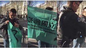 台生巴黎朝習近平車隊舉台獨旗 (圖/翻攝自臉書)