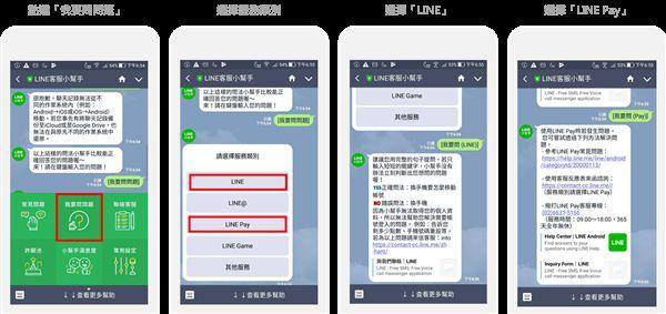 換手機,移動帳號,買貼圖,LINE,LINE客服小幫手圖/翻攝自LINE官方部落格