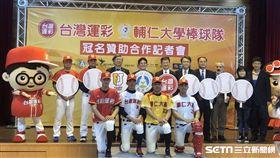▲輔仁大學棒球隊更名為台灣運彩棒球隊。(圖/記者劉忠杰攝影)