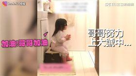妹妹幫正在上廁所的哥哥加油。(圖/h.a.k.52 IG授權)