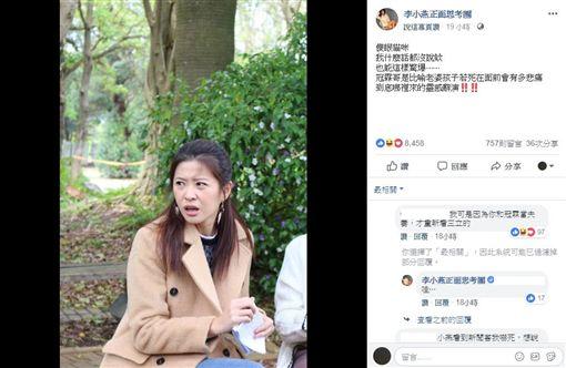 李燕澄清辭演炮仔聲/翻攝自李燕臉書