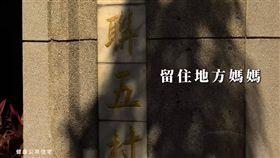 台北公宅,都發局,地方媽媽,柯文哲 (圖/翻攝自YouTube)