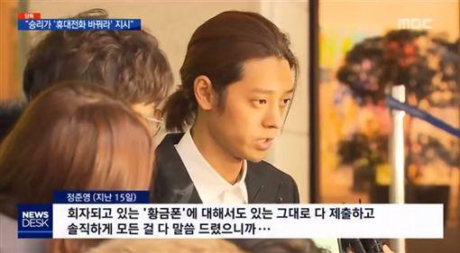 鄭俊英偷拍群組多達14人/翻攝自MBC NEWS YouTube